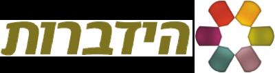 Hidabroot_logo